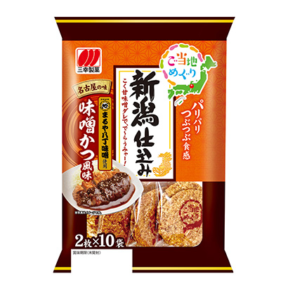 「新潟仕込み 味噌かつ風味」発売(三幸製菓)