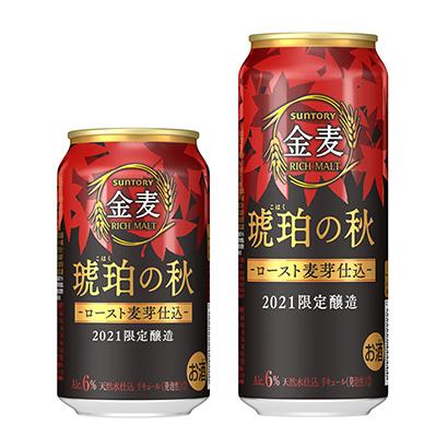 「金麦 琥珀の秋」発売(サントリービール)