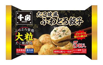 千房、「たこ焼風ふわとろ餃子」発売 いいとこ取り冷食登場
