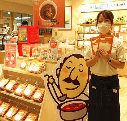 ピエトロ、スープ専門店「PIETRO A DAY」開店 大阪限定スープ発売も