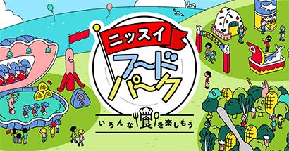 日本水産、公式サイトに「ニッスイフードパーク」開設