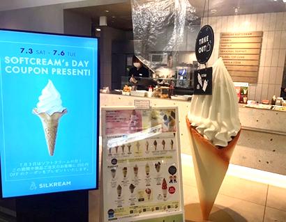 日世、「ソフトクリームの日」で記念クーポンプレゼント