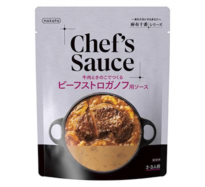 中島董商店、調理用ソース「Chef's Sauce」3品発売 おうち時間を豊…