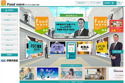 伊藤忠食品、Web展示会を初開催 SNS活用など紹介