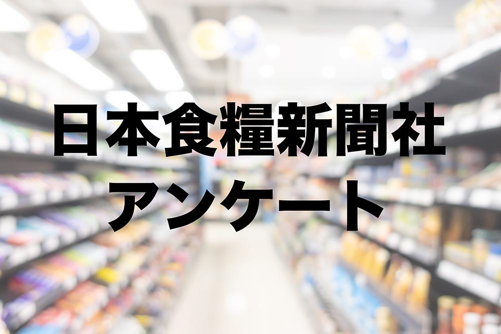 食品の新製品情報収集も新スタイルに【日本食糧新聞社アンケート】