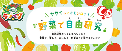 ヤサイってオモシロイ!「野菜で自由研究」 「ラブベジ」サイトに遊びに来てね!