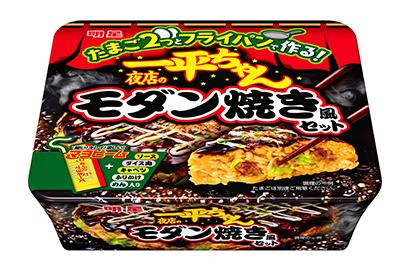 明星食品、「一平ちゃん夜店のモダン焼き風セット」発売 簡便調理サポート