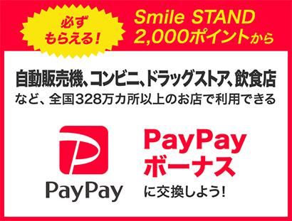 ダイドードリンコ、Smile STAND新サービス ポイント交換にPayPa…