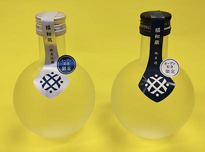 井村屋、事業を引き継ぎ清酒記念ボトル