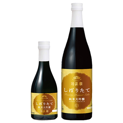 菊正宗酒造、しぼりたてシリーズ大吟醸など発売