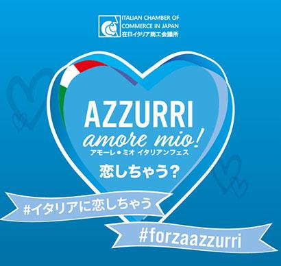 在日イタリア商工会議所、表参道で「アモーレ・ミオ」特別版を開催