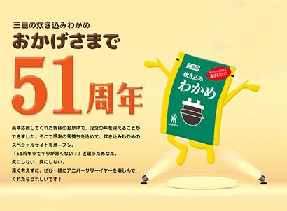 「炊き込みわかめ」51周年キャンペーン