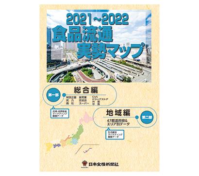 日本食糧新聞社『2021~22年版食品流通実勢マップ』好評発売中