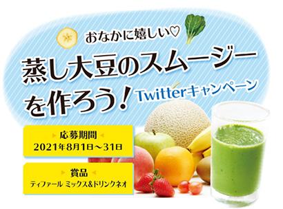 マルヤナギ小倉屋、「蒸し大豆のスムージー」キャンペーン