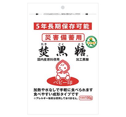 災害食特集:上野砂糖 「災害備蓄用 焚黒糖」 アレルギーの心配なし