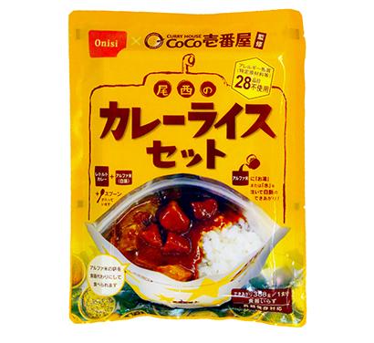 災害食特集:尾西食品 CoCo壱番屋監修「カレーライスセット」発売