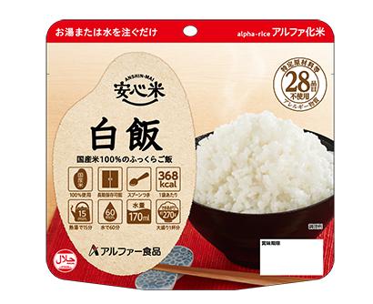 災害食特集:アルファー食品 リニューアルのパッケージデザインが話題に