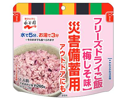 災害食特集:永谷園 「フリーズドライご飯」に支持 「カレー」も好調