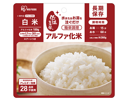 災害食特集:アイリスフーズ 「低温製法米アルファ化米」で参入