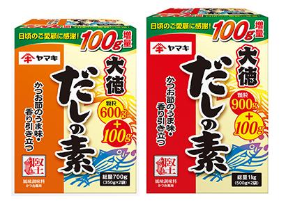 だしの素特集:ヤマキ 「だしの素大徳」100g増量品発売