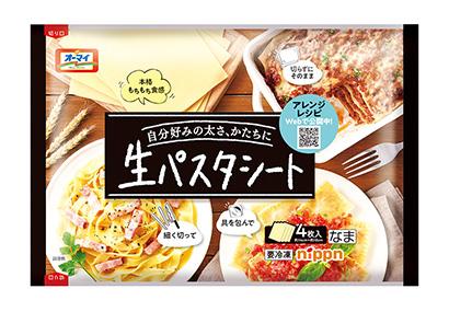 ニップン・秋冬新商品 アレンジ多彩に「生パスタシート」投入