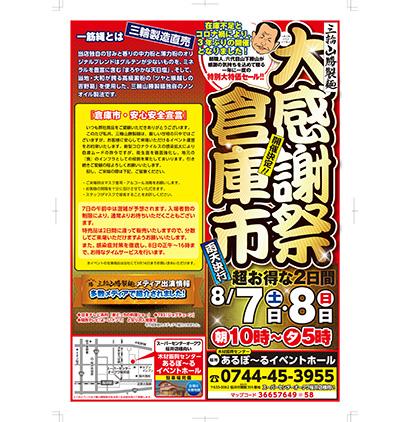三輪山勝製麺、名物イベント「大感謝祭倉庫市」3年ぶり開催
