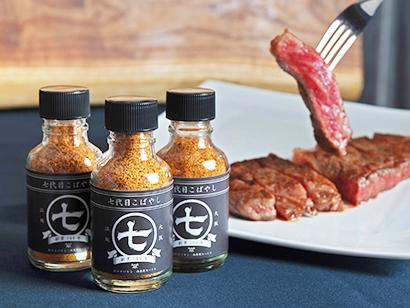 老舗肉卸・コバヤシ、「お肉専用スパイス」を開発