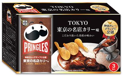 日本ケロッグ、「プリングルズ」東京限定品に神田のカレー採用