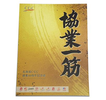 北海道シジシー、『協業一筋』を発刊 40周年記念で社史