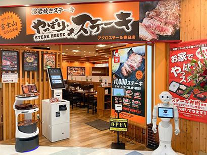 全国外食産業・業務用卸特集:ディーズプランニング「やっぱりステーキ アクロス…