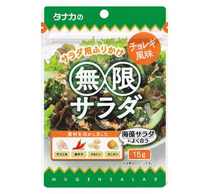 ふりかけ・お茶漬け特集:田中食品 「無限サラダ」に新味を