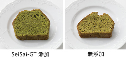 株式会社ウエノフードテクノ「SeiSai-GT」 抹茶パウンドケーキでの変色抑制効果(25℃、1000ルクス光照射、脱酸素剤封入で1ヵ月保管