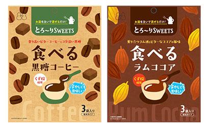 不二食品株式会社「とろ~りSweets食べる黒糖コーヒー」「とろ~りSweets食べるラムココア」