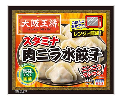 株式会社イートアンドフー「大阪王将 スタミナ肉ニラ水餃子」