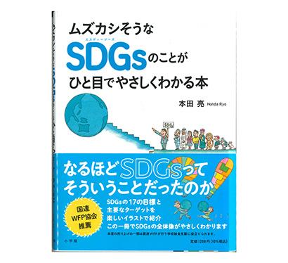 本田亮著『ムズカシそうなSDGsのことがひと目でやさしくわかる本』小学館刊
