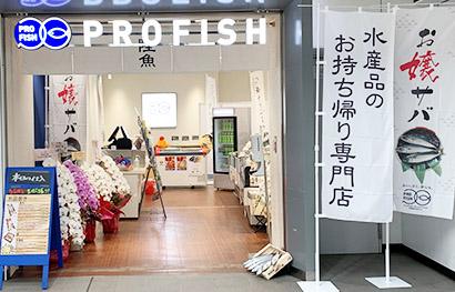 JR西日本イノベーションズ、陸上養殖水産物「PROFISH」物販店舗オープン…