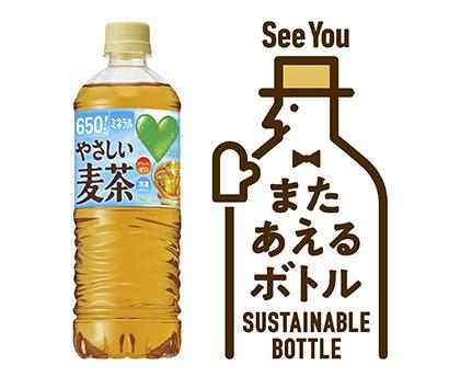 サステナビリティ特集:サントリー食品インターナショナル 「ボトルtoボトル」…