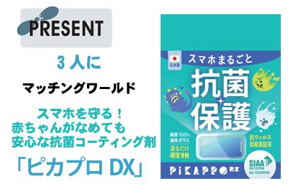 プレゼント:マッチングワールド『ピカプロDX』を3人に