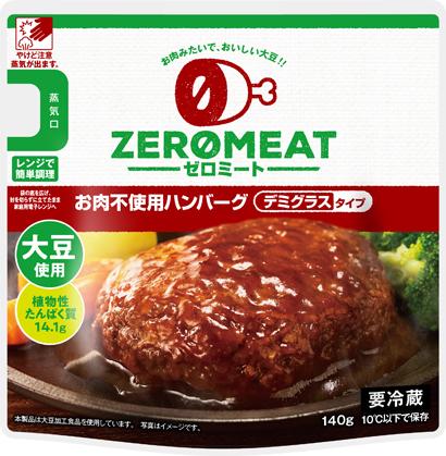 大塚食品、市販用「ゼロミート」 卵不使用で、動物性原料不使用製品へ刷新