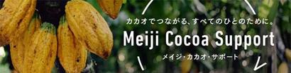 明治、持続可能なカカオ豆生産実現に向け、カカオ産地支援目標設定