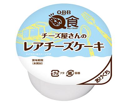 介護食品特集:六甲バター 「チーズ屋さんのレアチーズケーキ」など2品