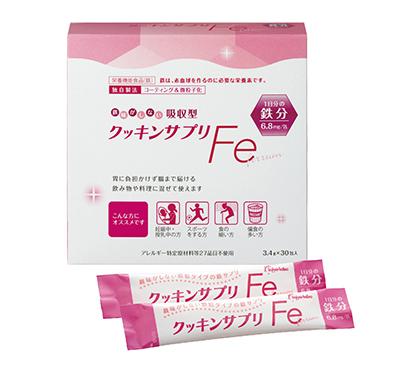 介護食品特集:タイヨーラボ 「クッキンサプリFe」 混ぜるだけで鉄分摂取