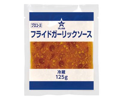 第25回業務用加工食品ヒット賞:キユーピー「ほしえぬ フライドガーリックソー…