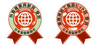 第25回業務用加工食品ヒット賞/外食産業貢献賞 受賞企業20社決まる