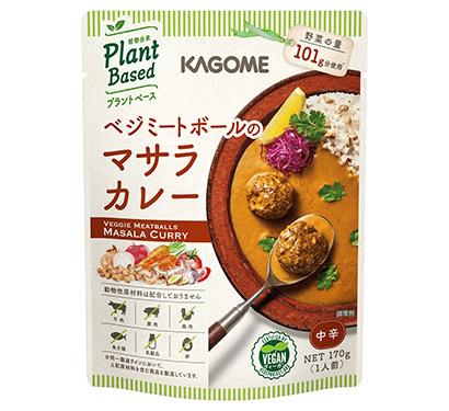 プラントベースフード/代替食特集:カゴメ 高質品ミートボールを