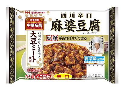 プラントベースフード/代替食特集:日本ハム 中華名菜シリーズに新たに大豆ミー…