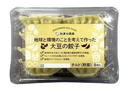 プラントベースフード/代替食特集:みまつ食品 大豆の餃子、環境負荷低減目指す