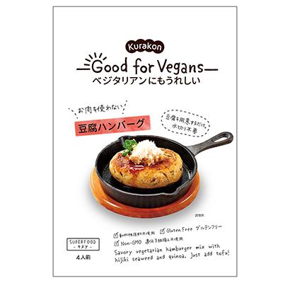 プラントベースフード/代替食特集:くらこん ビーガン対応、多様な形態揃える