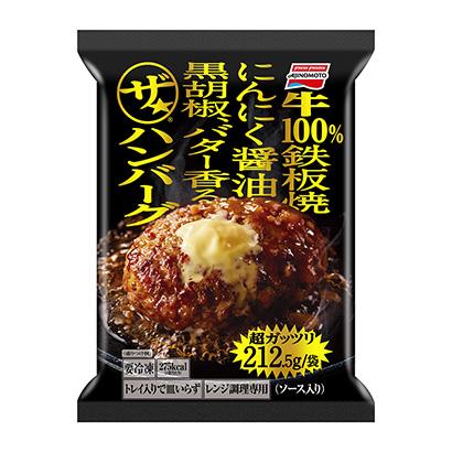 冷凍「ザ★ ハンバーグ」発売(味の素冷凍食品)