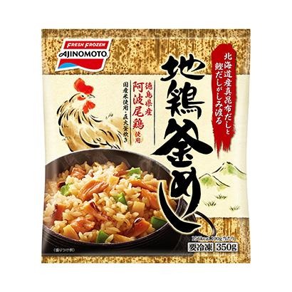 冷凍「FRESH FROZEN AJINOMOTO 地鶏釜めし」発売(味の素…